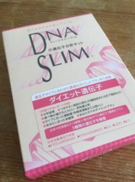 己を知れ!!「ダイエット遺伝子検査キット DNA SLIM」を体験してみました