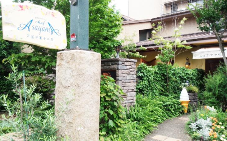入り口にはお花がいっぱいのお庭があるかわいらしいケーキ屋さん「シェフ・アサヤマ」