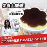 【ハズレあり】残業応援企画。カップ麺の禁断ちょい足しレシピ15選|栄養士監修