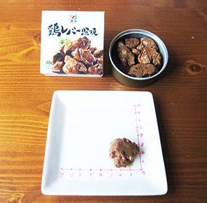 鶏レバーの甘辛煮 - カロリー計算/栄養成分 ...