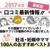 葉酸サプリ口コミ最新情報【2017年】失敗しない!妊活・妊娠中ママ100人のおすすめベスト3