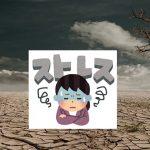 ストレスが原因?ストレス性乾燥肌の原因と対策方法