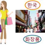 【40代以上必見】韓国に行ったら絶対に欲しい!アンチエイジングコスメ